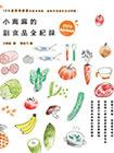小雨麻的副食品全紀錄(2015增修版)
