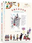 英國不典型印象:壘摳的英倫留學X生活手帳英國不典型印象:壘摳的英倫留學X生活手帳
