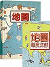 地圖+地圖創意遊戲(附行旅世界地圖包)