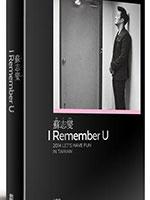 蘇志燮I Remember U: 蘇志燮台灣專場粉絲DVD書