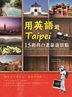 用英語遊Taipei:15經典台北旅遊景點(32K彩色軟精裝+1MP3)