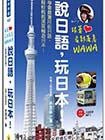 跟著名部落客WAWA說日語,玩日本!全新修訂版(附贈MP3朗讀光碟)