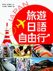 旅遊日語自由行【彩圖版】(20K)