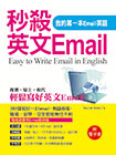 秒殺英文Email:我的第一本Email英語(附電子書)