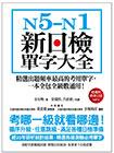 N5-N1新日檢單字大全:精選出題頻率最高的考用單字,一本全包全級數通用!(附MP3光碟)