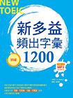 新多益頻出字彙1200【初級】(32K+多國口音朗讀2MP3)
