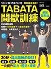 TABATA間歇訓練【最強圖解版】