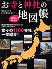 日本寺廟與神社探訪地圖完全專集