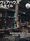 WAREHOUSE倉庫風格空間佈置實例集