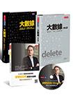 《大數據2》套書(附贈作者訪台演講精華DVD)《大數據:隱私篇》
