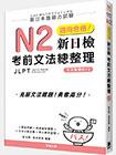 新日本語能力試驗