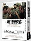 道德部落:超越本位主義的全球道德方案