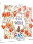經典童話著色畫:愛麗絲夢遊仙境