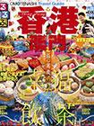 OMOTENASHI Travel Guide 香港澳門