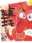 學前情緒管理【不哭.不氣】圖畫書組合:生氣王子+愛哭公主