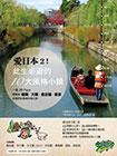 愛日本2!此生必遊的10大風格小鎮