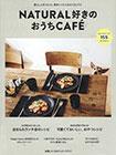 自然居家咖啡屋風美味料理食譜集