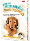 戴更基教你有效解決狗狗的100 個行為問題 (2)