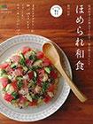 野田有紀美味和食料理居家製作食譜集