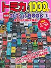 TOMIKA迷你玩具車收藏圖鑑1000款VOL.3