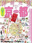 超詳細漫步京都大街小巷地圖指南2016