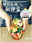 好想為你做便當:日本花式便當大獎得主教你60道吃了會微笑的小確幸便當!好想為你做便當:日本花式便當大獎得主教你60道吃了會微笑的小確幸便當!