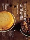 日本人氣咖啡廳私藏甜點