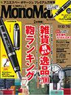 MONO MAX 10月號/2015─附agnès b.Voyage特製鋼筆