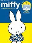 miffy米飛兔60週年紀念特刊:附提袋