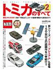TOMIKA玩具車款完全讀本 NO.2