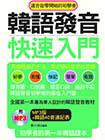 韓語發音快速入門:初學者的第一本韓語課本(附MP3)