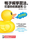 鴨子嘴學習法,打造你的英語 耳(附DVD)