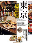 東京餐廳極選