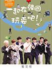 SUPER JUNIOR-M's guest house 一起在韓國玩耍吧