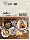 惠子老師的日本家庭料理-100道日本家庭餐桌上的溫暖好味