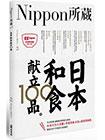 日本和食獻立100 品:Nippon所藏日語嚴選講座( 1書1MP3)