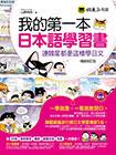 我的第一本日本語學習書【暢銷修訂版】