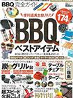 最佳BBQ烤肉便利工具商品推薦特選專集