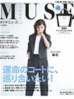 MUSE美麗輕熟女魅力時尚生活專刊 12月號/2015