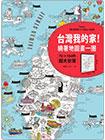 台灣我的家!繞著地圖畫一圈