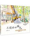 不趕路的旅人:我的日本圖文旅誌