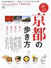 發現日本旅遊魅力全解析:京都特集