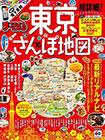 超詳細東京漫遊散步完全地圖指南 2016
