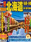 出境遊:日本北海道2016