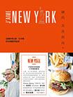紐約美食指南