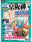 京阪神地鐵遊2015~2016年最新版