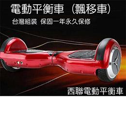 西聯 電動平衡車 智能體感飄移車