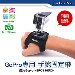 NEOPine GW-3 Gopro固定手腕帶