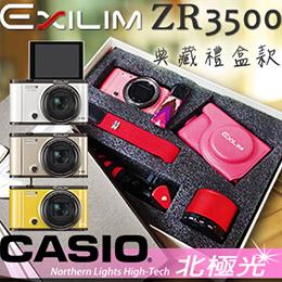 CASIO EX-ZR3500 (公司貨) 32G典藏禮盒