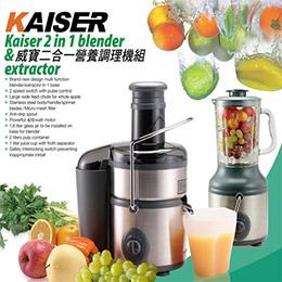 【威寶KAISER】二合一有氧健康蔬果調理機(KP60SA-1)
